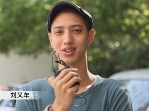 许玮甯男友刘又年是谁 星二代刘又年资料被