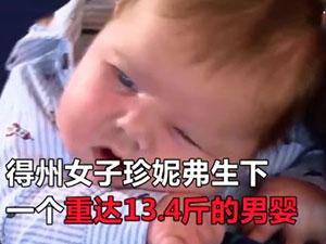 女子产13.4斤巨婴真的吗 女子难以怀孕诞巨
