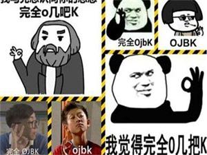 网络语ojbk是什么意思 ojbk有骂人的意思吗