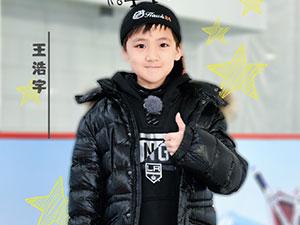 大冰小将王子是谁 王浩宇个人资料长得帅情