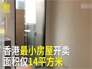 香港最小房屋怎么回事 只有14平方米比停车位还要小