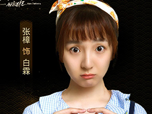 女演员张樟结婚了吗 详细资料背景曝光改名原因
