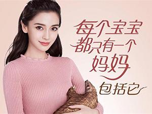 杨颖拍广告帮倒忙 出力不讨好的背后原因居