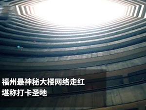 福州神秘高楼走红什么情况 福州神秘高楼长什么样