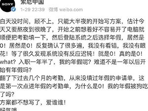 索尼中国官微吐槽 看似搞笑却说出了不少人