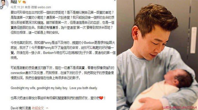 陶喆宣布儿子出生 全文内容曝光其中细节你注意到了吗