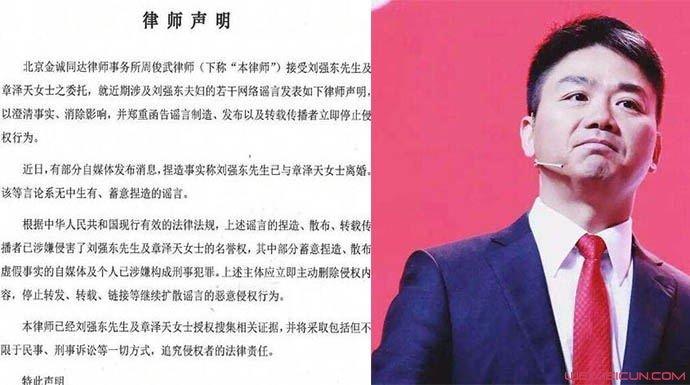 刘强东律师辟谣内容