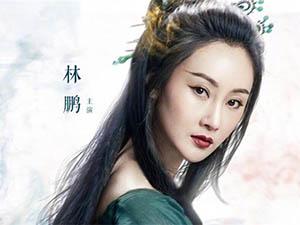 女演员林鹏结婚没有 详细资料被扒林鹏资源