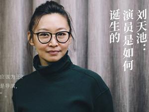 刘天池否认被中戏开除 前因后果起底详情原