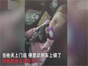囚犯解救被困婴儿怎么回事 帮警察解救被困