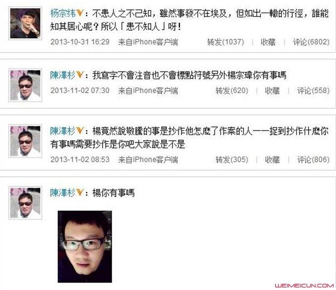 杨宗纬微博讽刺华晨宇