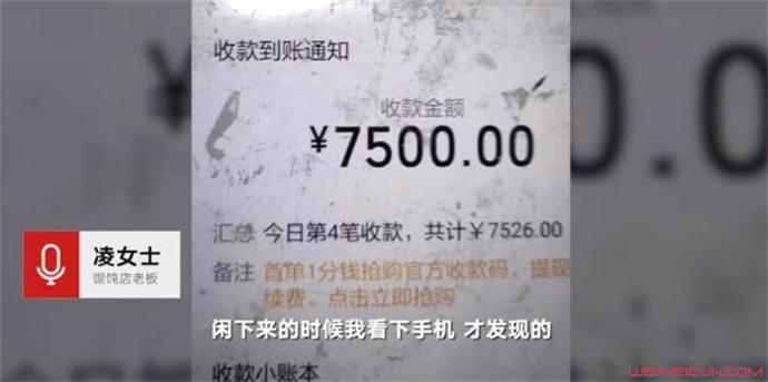 7500元买一碗馄饨经过