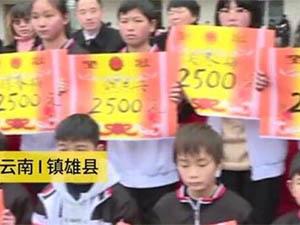 中学发34万奖学金 具体详情曝光背后原因系为激励
