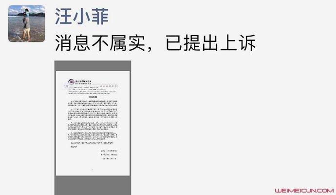 汪小菲回应张兰被判监禁