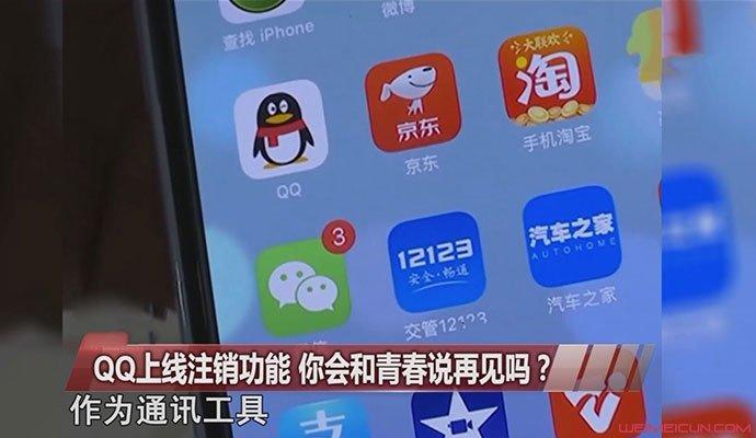 QQ注销功能上线