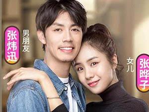 张炜迅和张晔子恋爱 两人怎么认识的在一起多久了