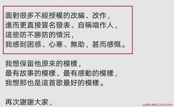 歌手杨坤片段被剪 拿单场冠军演唱部分却一剪没原因曝光  第2张