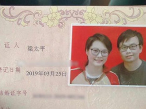 网曝袁立结婚 结婚证及亲吻照不像P的老公疑