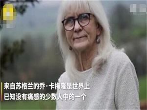 71岁奶奶天生无痛感 多次手术中不用麻醉令人瞠目结舌