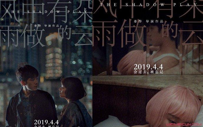 娄烨新片疑似撤档怎么回事 详情曝光片方和秦昊发文回应  第1张