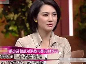 蔡少芬神预言张丹峰疑成真 对方与毕滢关系
