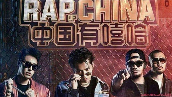 中国有嘻哈你有个几把是什么歌 这首歌原创是谁  第3张