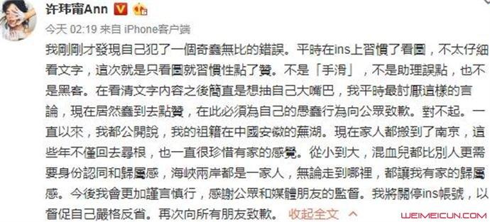 许玮甯道歉是咋回事 前因后果以及道歉全文内容揭露  第1张