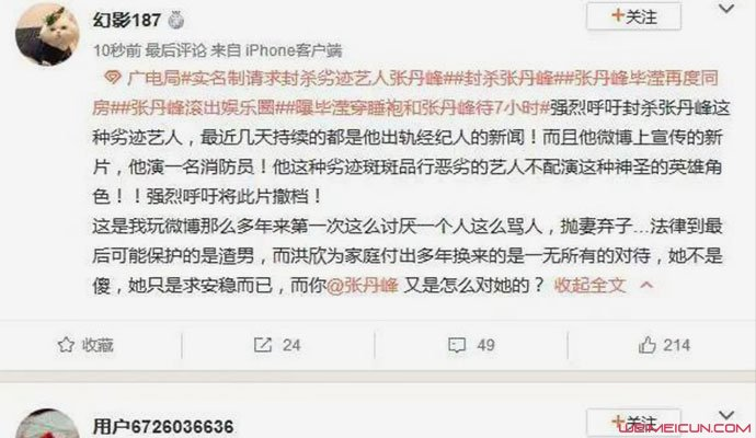 张丹峰事件最新消息 因被传丑闻被网友请愿封杀详情被揭  第3张