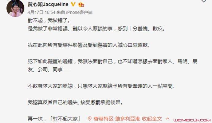 黄心颖发文道歉 亲自道歉全文被指与许志安道歉内容一样  第3张