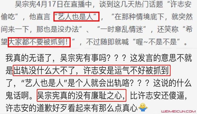 吴宗宪谈许志安