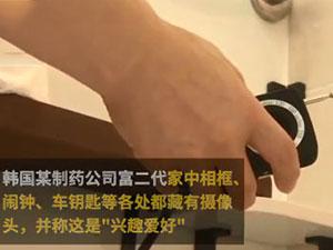 韩国富二代家布满摄像头 被女友踢爆偷拍富