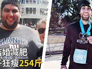 新郎为结婚减254斤 他原来多重又是怎么减肥成功的?