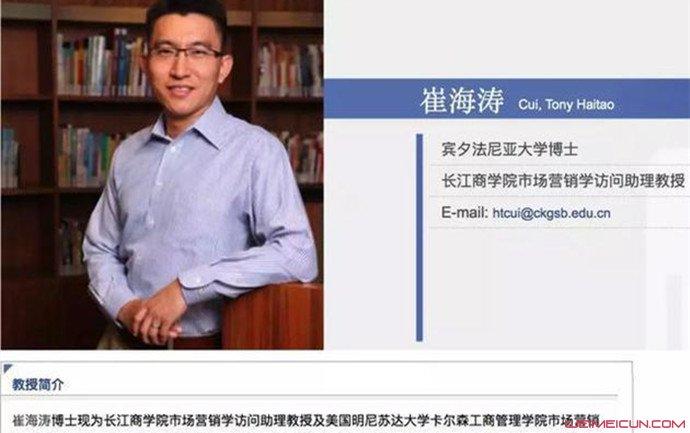 教授崔海涛个人资料