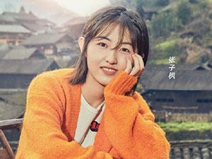 张子枫加入向往的生活 与哥哥爸爸团聚成场