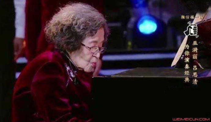 钢琴家巫漪丽去世 回顾巫漪丽颠沛流离却又传奇的一生