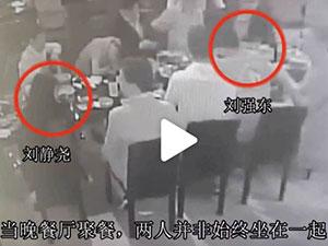 刘强东案视频曝光 女主刘静尧言论被推翻真相令人难以置信