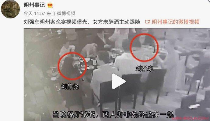 刘强东案视频