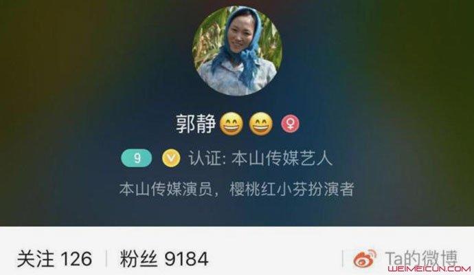 本山传媒郭静直播账号 二人转演员郭静现在出狱了吗  第2张