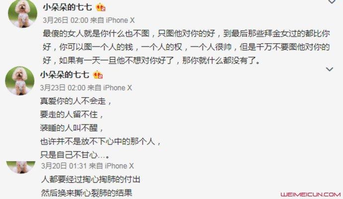 主播骚男离婚 骚男真名姜韬与老婆宋婷婷离婚原因曝光  第3张