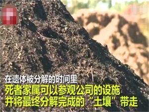 人类遗体堆肥葬怎么回事 尸体竟能变成土壤真的吗