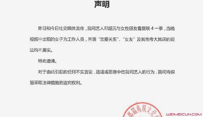 邓超元被传恋情咋回事 与女子看电影照片曝光本尊回应了  第2张
