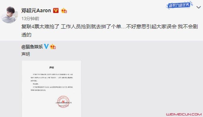 邓超元被传恋情咋回事 与女子看电影照片曝光本尊回应了  第3张