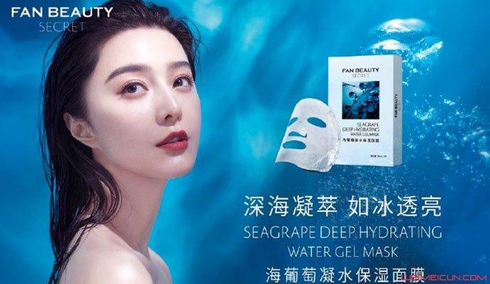 范冰冰推出面膜品牌 女神范冰冰面膜品牌叫什么好用吗  第2张