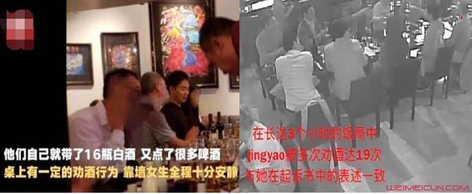 刘强东案女主被劝酒19次