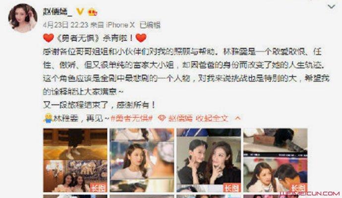 赵儒嫣个人资料 晒与毕滢合照后删除与毕滢是什么关系  第2张