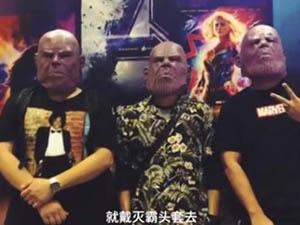 广西3个灭霸看复联啥情况 戴灭霸头套观影背后原因揭露