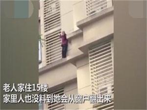 八旬老人徒手爬楼 八旬老人徒手从15楼爬到5楼咋回事