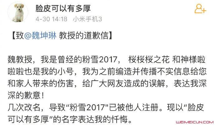 网友向魏坤琳道歉
