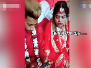 新郎婚礼中沉迷吃鸡游戏 新娘全程被晾令人瞠目结舌