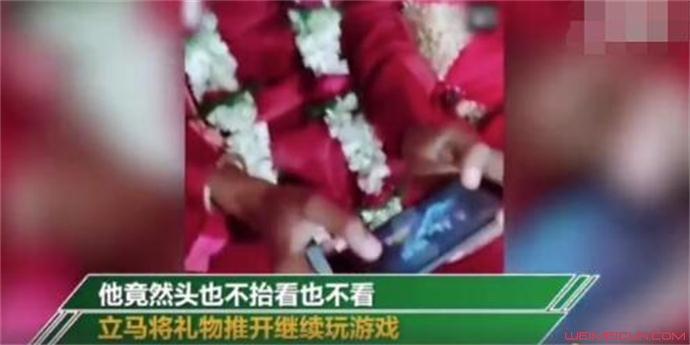 新郎婚礼沉迷游戏